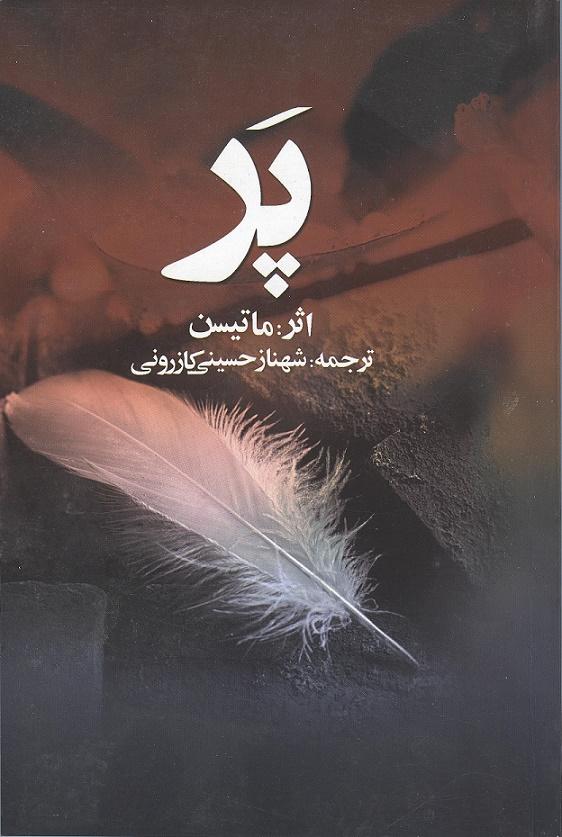 خرید کتاب داستان پر