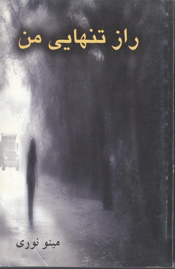 خرید کتاب داستان رازهای تنهایی من