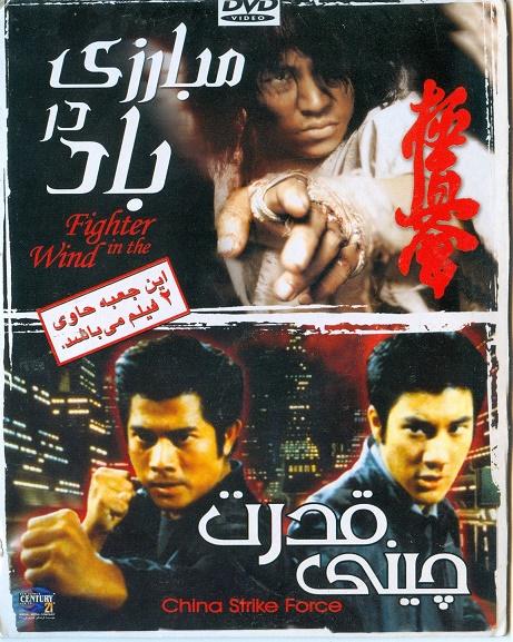 دوبه شده -دو فیلم در یک دی وی دی فیلم مبارزی در باد محصول 2004 کره فیلم قدرت چینی محصول 2000هنگ کنگ 155/7980 شماره پروانه  1382/12/18