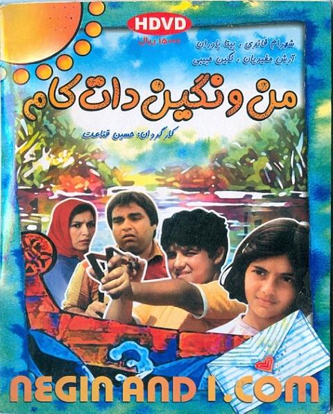 موضوع کودکان کارگردان حسین قناعت