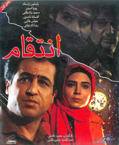 کارگردان :بهروز طاهری