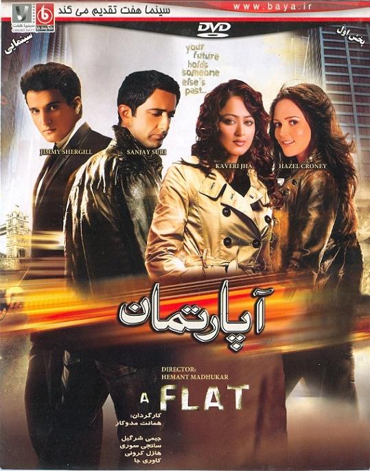 کارگردان:همت مدوکار دوبله شده