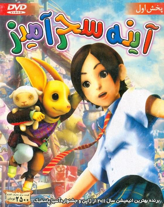 برنده بهترین انیمیشن سال2011 از ژاپن و جشنواره آسیا پاسفیک دوبله شده