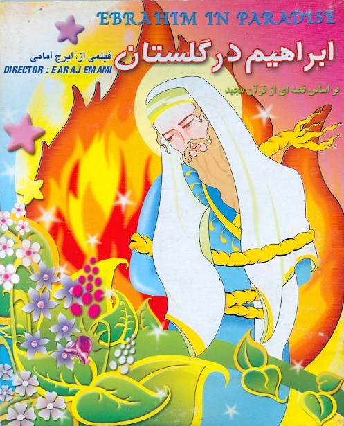 بر اساس قصه ای از قرآن مجید