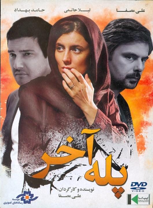 تهیه کننده ،فیلم نامه نویس و کارگردان :علی مصفا