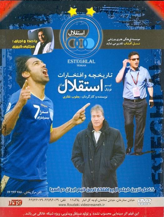 فیلمی مستند از تاریخچه و افتخارات تیم فوتبال استقلال تهران