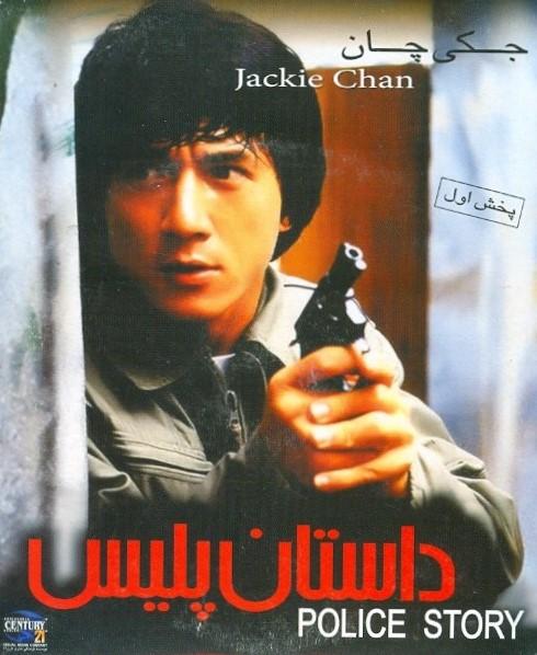با بازی جکی چان