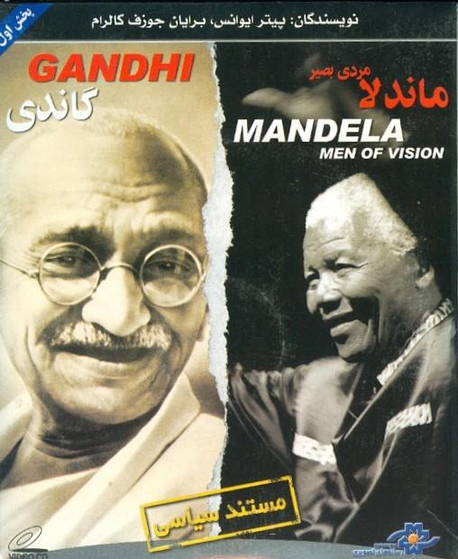 ماندلا مردی بصیر